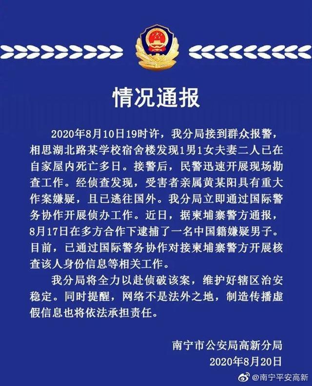 南宁警方通报大学教授夫妇死亡:受害者亲属有重大作案嫌疑,在柬埔寨被捕www.smxdc.net