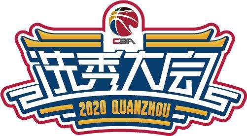 2020年CBA选秀大会共有19名球员被选中,创历史新高www.smxdc.net