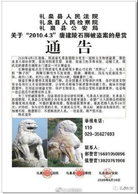 陕西悬赏100万寻十年前被盗石狮,每蹲重约二吨www.smxdc.net