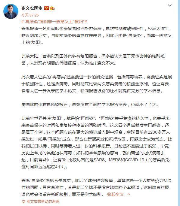 """香港一新冠康复者4个月后二次感染,张文宏:再感染病例非一般意义上""""复阳""""www.smxdc.net"""