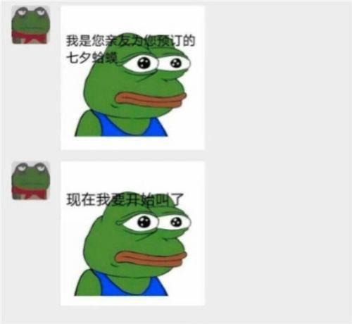 """杨紫被送七夕青蛙一脸懵,所以这个""""七夕青蛙""""是什么梗?www.smxdc.net"""