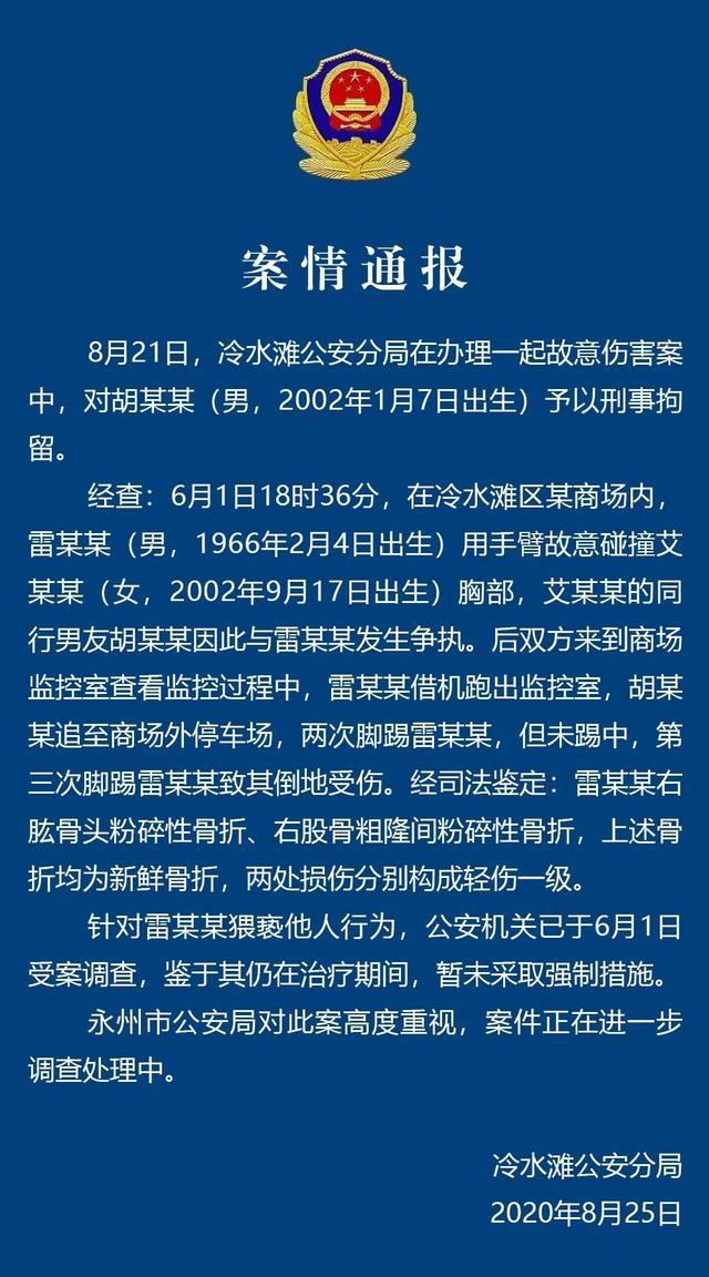 重新调查!湖南一男学生踢伤涉猥亵者被解除刑拘www.smxdc.net