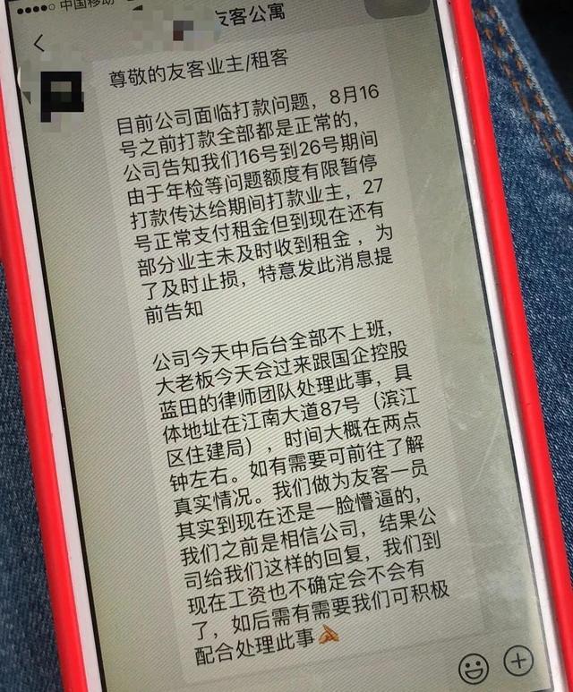 太突然!又一长租公寓爆雷!多名房东租客收到短信,法人已关机……www.smxdc.net