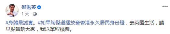 梁振英再次否认家人持英籍,他隔空喊话陶杰:如有外国国籍或居留权,请全部放弃www.smxdc.net