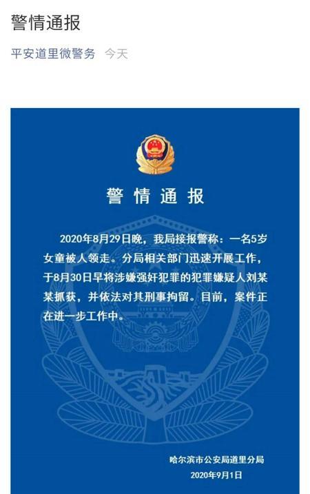 警方通报5岁女童被邻居领走:嫌犯涉嫌强奸被刑拘www.smxdc.net