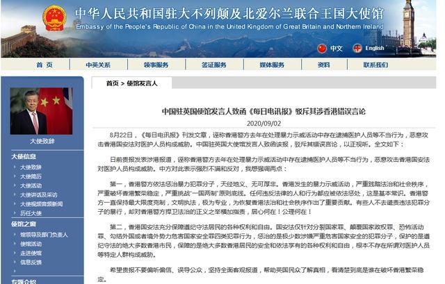 《每日电讯报》诬称港警处理暴力示威活动中逮捕医护人员 中国驻英国使馆驳斥www.smxdc.net