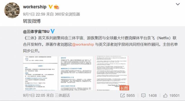 Netflix宣布拍摄电视剧版《三体》,刘慈欣做顾问www.smxdc.net