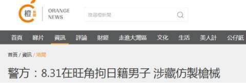 港警:日本籍男子在香港被捕www.smxdc.net