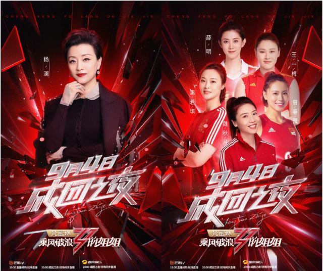 《姐姐》成团夜第二批嘉宾阵容曝光,杨澜、女排名将等出席www.smxdc.net