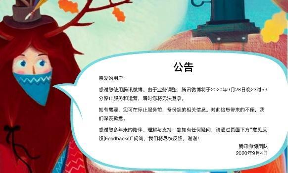 腾讯微博宣布:将于9月28日停止服务和运营www.smxdc.net