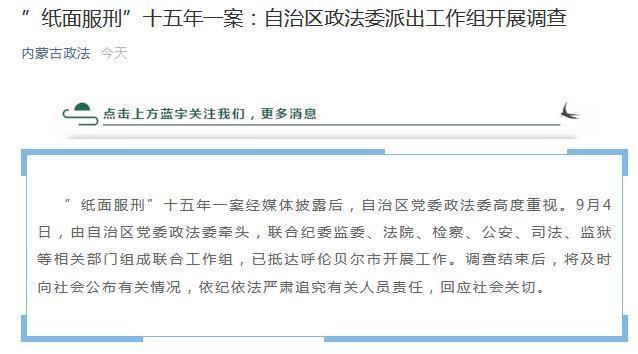 """内蒙古政法委派工作组调查""""纸面服刑""""十五年一案www.smxdc.net"""