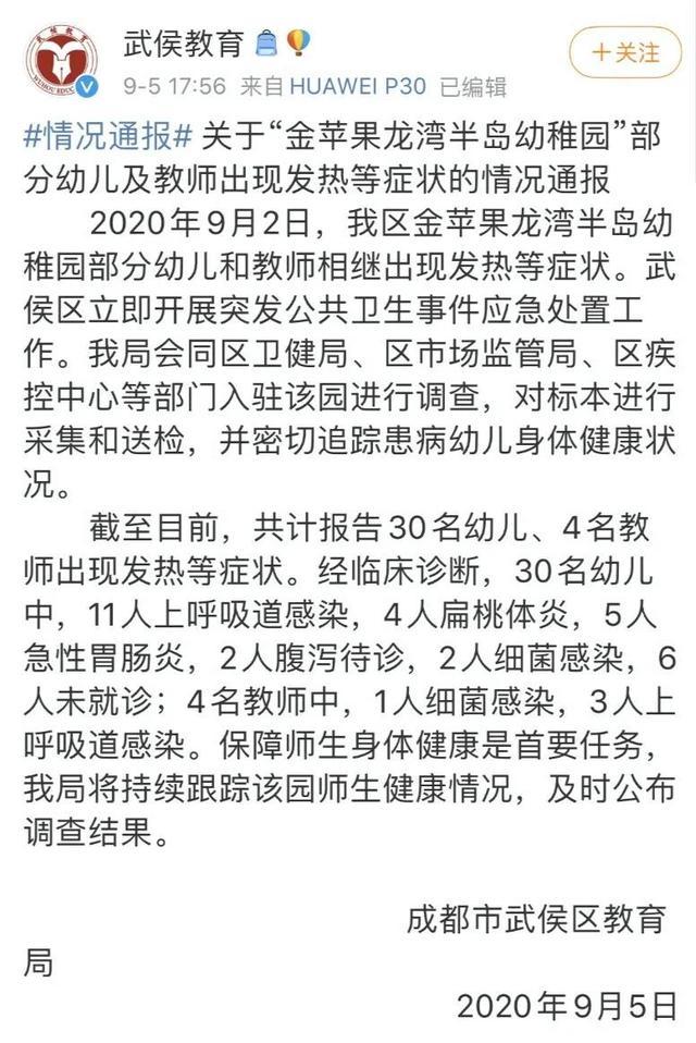 成都一幼儿园34名师生出现发热等症状,官方通报www.smxdc.net