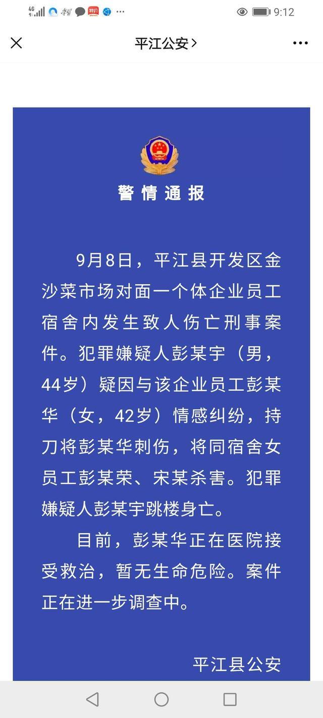 事发岳阳,男子刺伤1人杀害2人后跳楼身亡,疑因感情纠纷引发【www.smxdc.net】