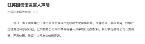 有人通过网络恶意攻击刘晓明大使推特账号,中使馆:严厉谴责【www.smxdc.net】