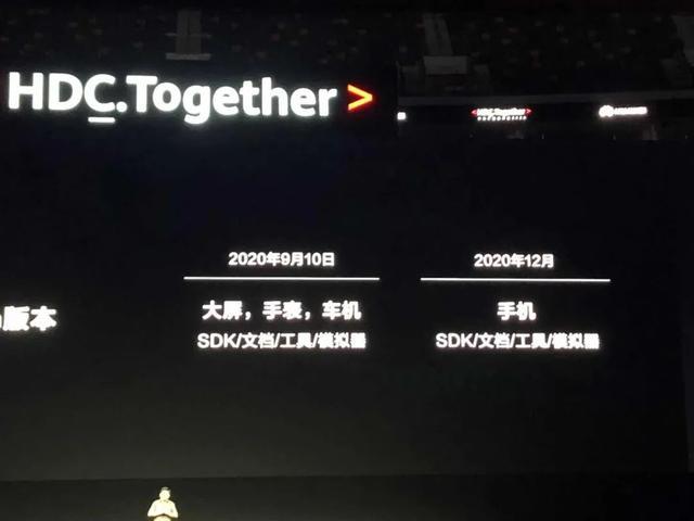 华为宣布手机将全面支持鸿蒙【www.smxdc.net】