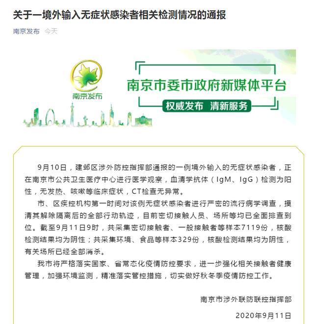 南京通报一境外输入无症状感染者相关情况:七千余份样本核酸阴性【www.smxdc.net】