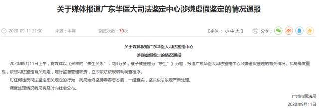 """广州司法局回应""""亲子鉴定造假"""":立即调查,一经查实严肃处理【www.smxdc.net】"""