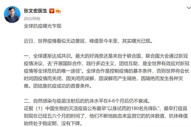 张文宏最新研判:全球抗疫曙光乍现,论据有三点【www.smxdc.net】