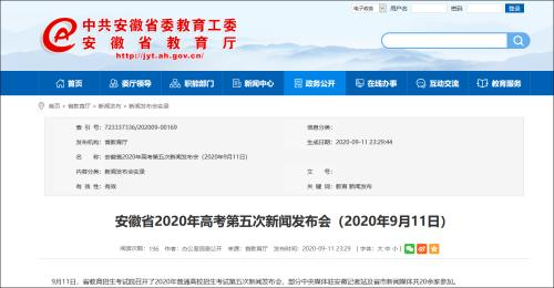 安徽将取消少数民族考生高考加分【www.smxdc.net】