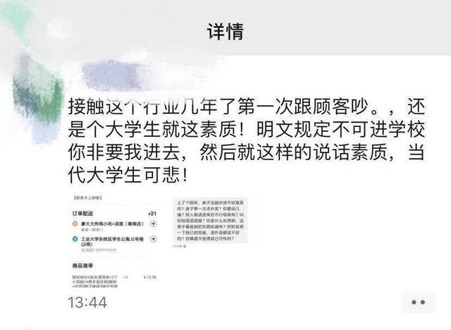 学生发短信辱骂外卖小哥 高校回应:正在处理 学生已经道歉【www.smxdc.net】
