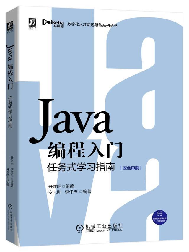 Java为什么一直这么火?插图(5)