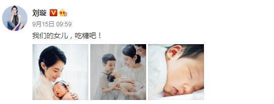 刘璇晒二胎女儿正面照 一家四口温馨有爱-第1张