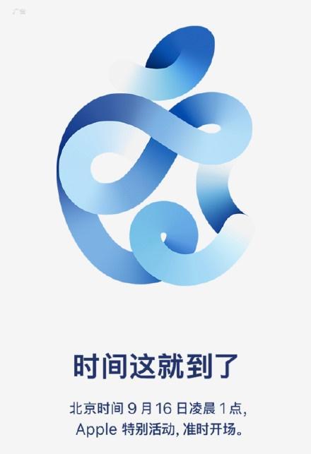 """""""科技春晚""""名不副实!2020年苹果秋季发布会没有新iPhone【www.smxdc.net】"""