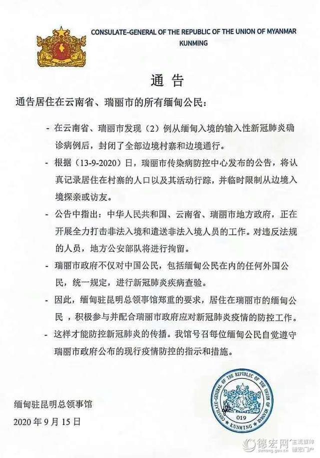 缅甸驻昆总领馆:缅甸公民积极配合瑞丽疫情防控工作-第1张