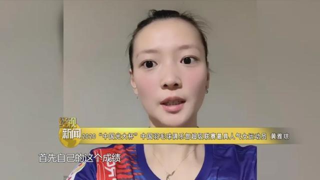 衢州经视丨黄雅琼当选羽超最具人气女运动员-第1张