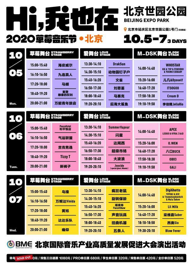 草莓音乐节北京站五条人、重塑等出演,开票3小时仅剩少量余票-第1张