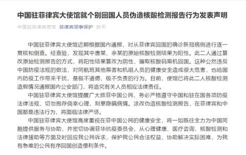 中国驻菲律宾使馆:2人篡改检测报告骗取核酸码乘机回国【www.smxdc.net】