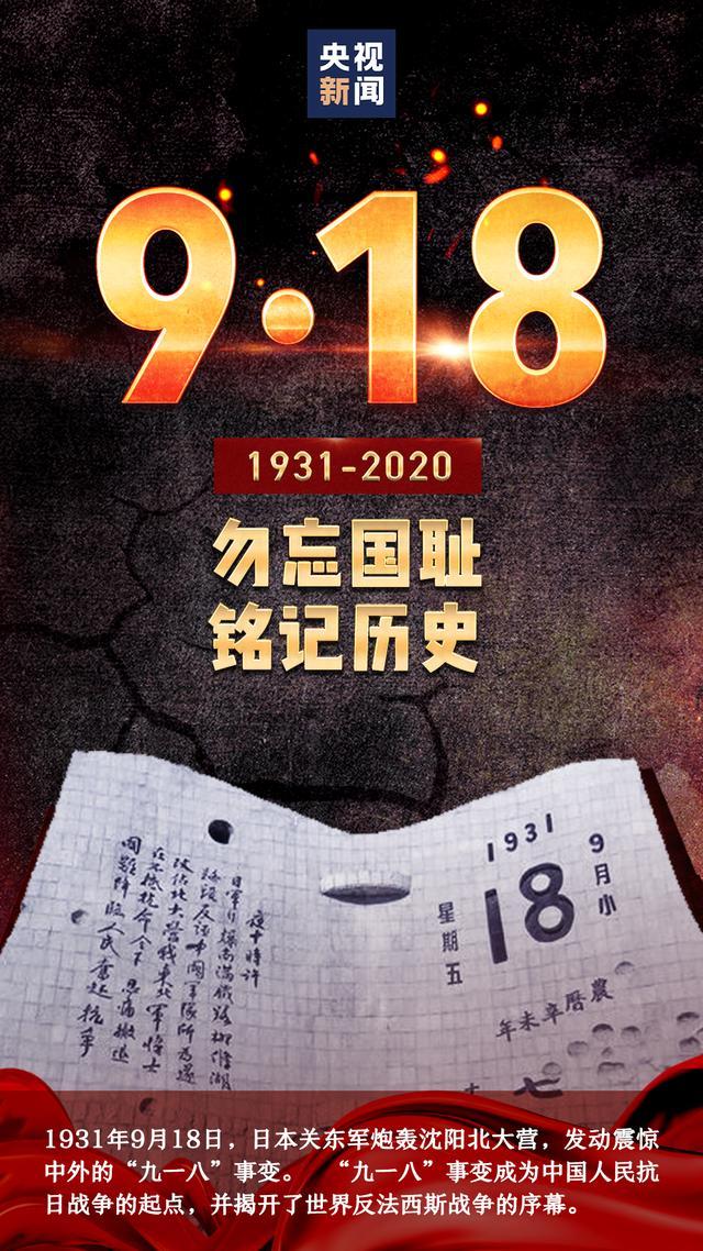 每个中国人都该铭记这一天【www.smxdc.net】
