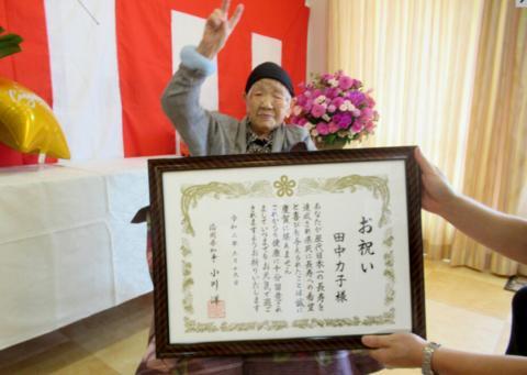 117岁261天!全球最长寿老人又刷新一项纪录【www.smxdc.net】