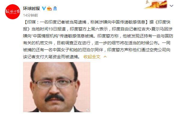 印媒:一名印度记者被当局逮捕,称其涉嫌向中国传递敏感信息【www.smxdc.net】
