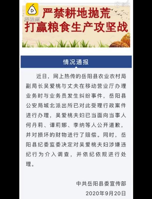 官方通报岳阳一副局长打砸营业厅:已道歉赔偿,纪监委介入调查【www.smxdc.net】
