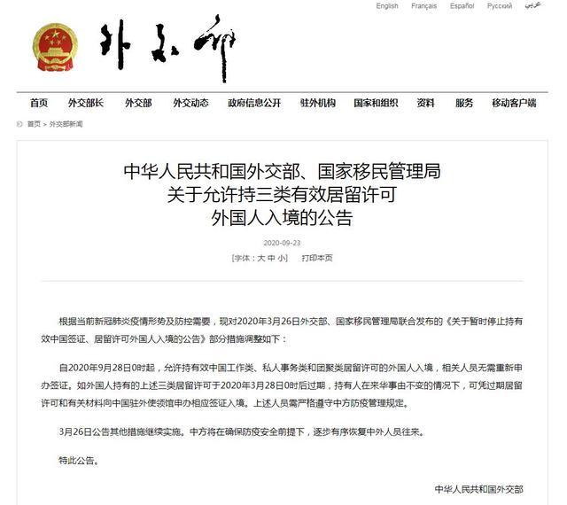 两部门:9月28日起允许持三类有效居留许可外国人入境【www.smxdc.net】