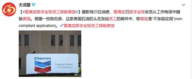 """雪佛龙要求全球员工移除微信,称微信是""""不兼容应用"""",腾讯暂未回应"""