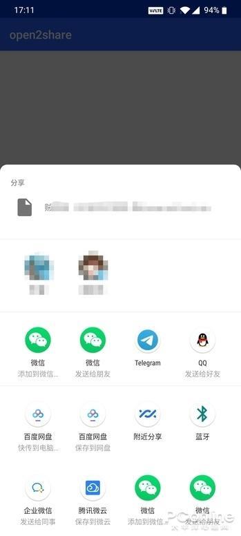 微信QQ传文件太过反人类?教你如何解决 站长论坛 第5张