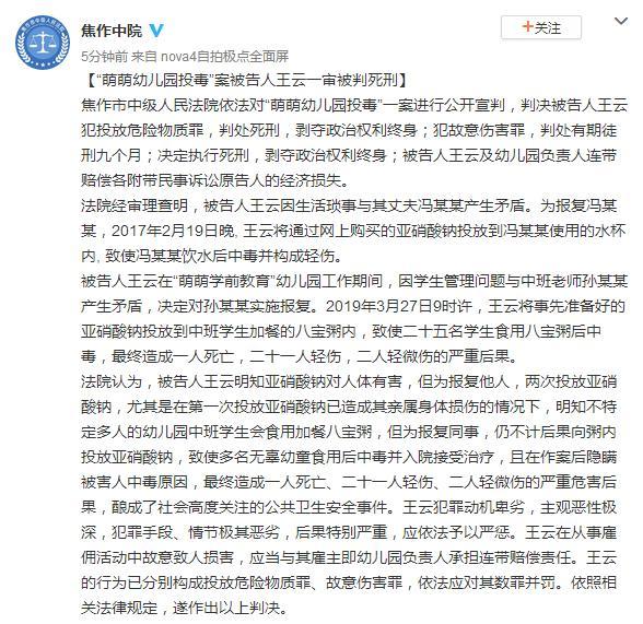 河南焦作幼师投毒致25名幼儿中毒 被告人一审被判死刑【www.smxdc.net】
