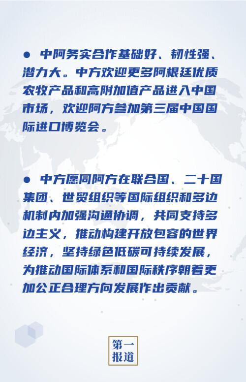 第一报道|中国元首外交的这个高频词,彰显大国责任与担当-第2张