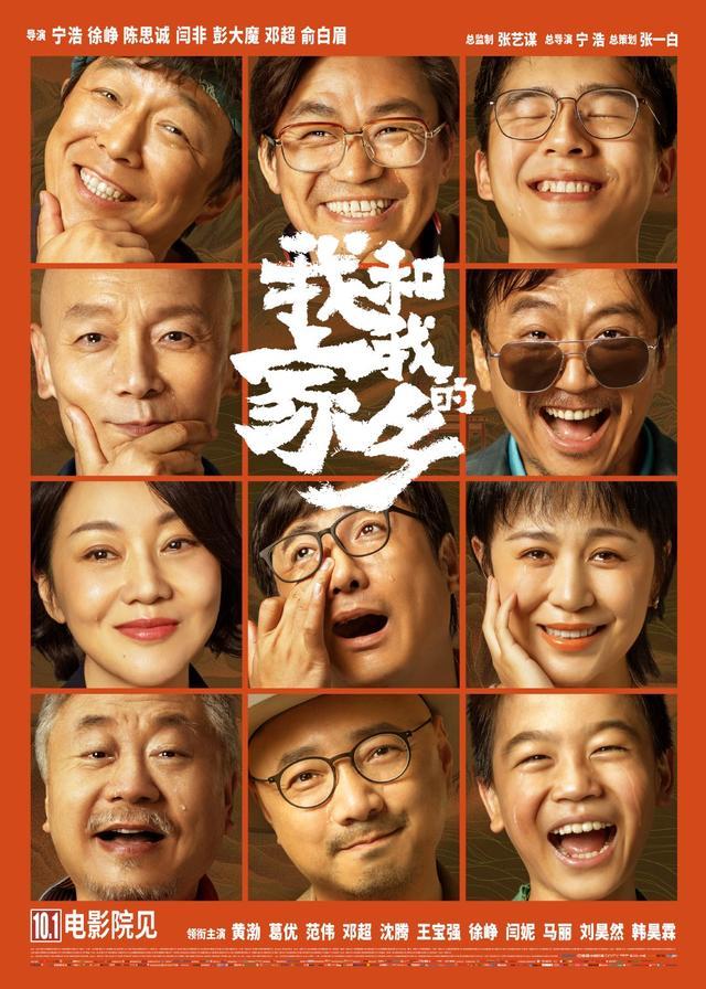 《我和我的家乡》国庆上映,葛优范伟飙演技 王源土到认不出-第1张