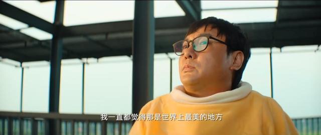 《我和我的家乡》国庆上映,葛优范伟飙演技 王源土到认不出-第7张