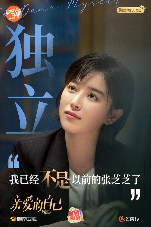 《亲爱的自己》出演张芝芝引发热议 阚清子:我把自己完全放到了人物中-第1张