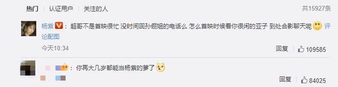 邓超晒与杨紫合影称看她的戏长大 评论第一条亮了-第1张