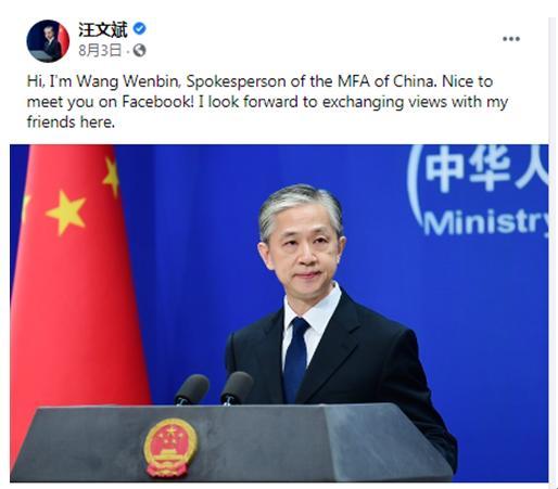 中国外交部发言人汪文斌也开通脸书账号了,他的最新一条帖文是……-第2张