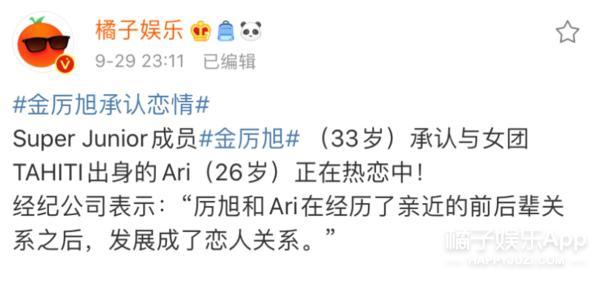 SJ厉旭公布恋情并道歉,女友撞脸宋雨琦,粉丝曾目击两人接吻?-第2张