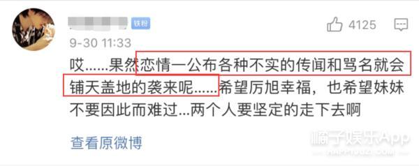 SJ厉旭公布恋情并道歉,女友撞脸宋雨琦,粉丝曾目击两人接吻?-第6张