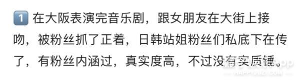 SJ厉旭公布恋情并道歉,女友撞脸宋雨琦,粉丝曾目击两人接吻?-第34张