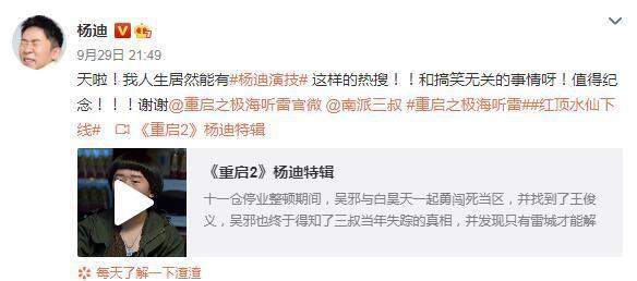 杨迪演技上热搜《重启之极海听雷》中表现获赞-第1张