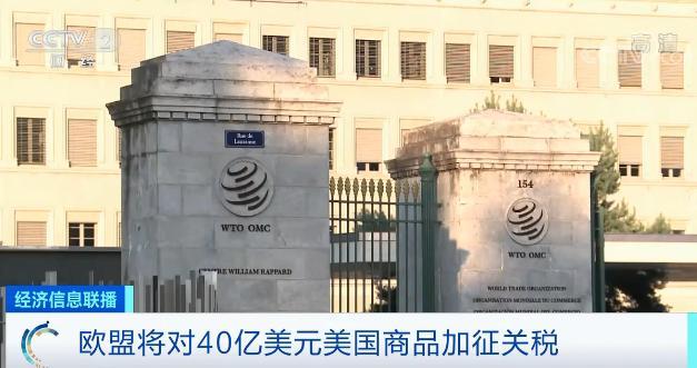 重磅!WTO授权欧盟对价值40亿美元美国商品加征关税-第1张